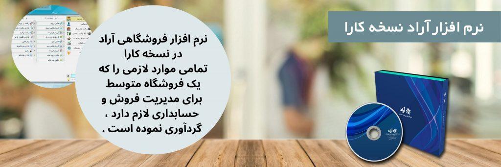 نرم افزار فروشگاهی آراد نسخه کارا 2