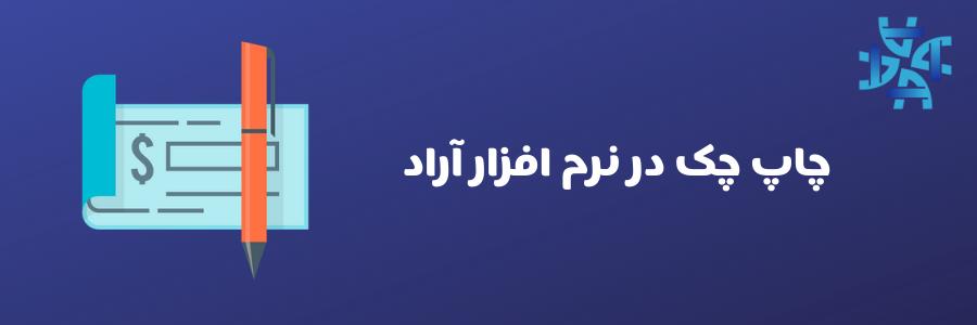 چاپ چک در نرم افزار آراد