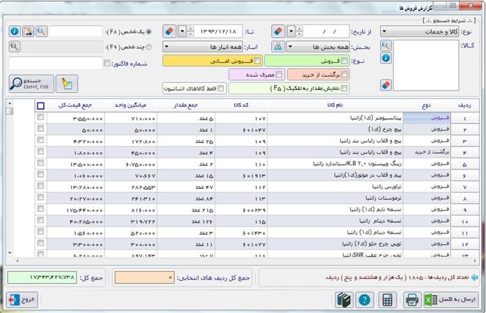گزارش خریدو فروش در نرم افزار آراد