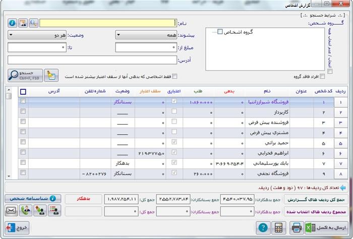 گزارش اشخاص در نرم افزار آراد