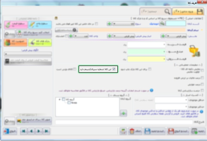 فعالسازی سریال کالا در نرم افزار آراد