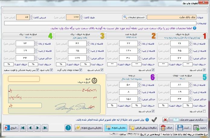 تنظیمات چاپ چک در نرم افزار آراد