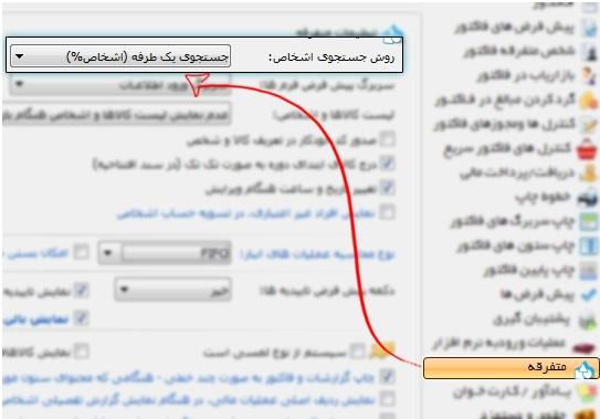 تنظیمات جستجوی اشخاص در فاکتور