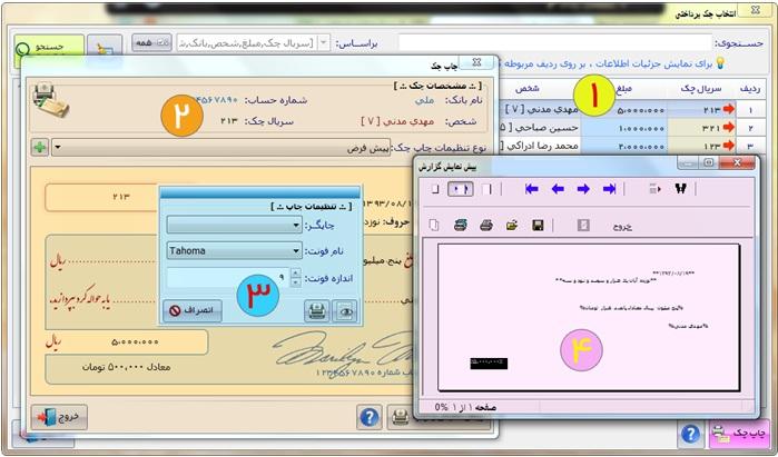 چاپ چک پرداختی توسط نرم افزار