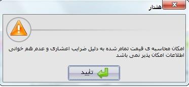 هشدار قیمت تمام شده در تولید محصول نرم افزار آراد
