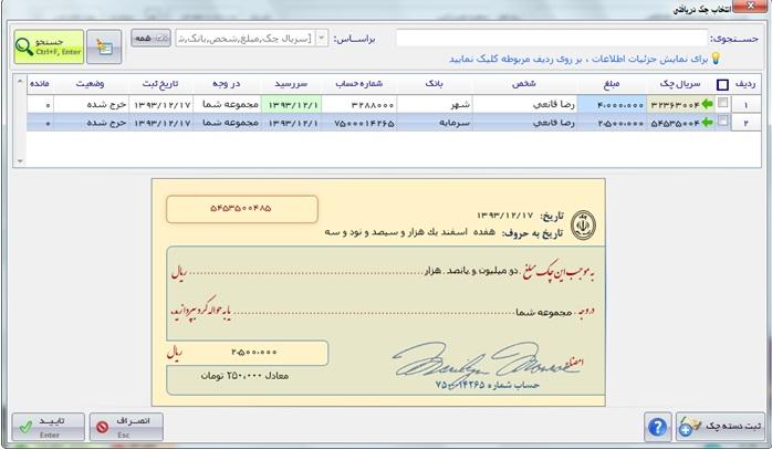 انتخاب چک در یافتی در نرم افزار آراد