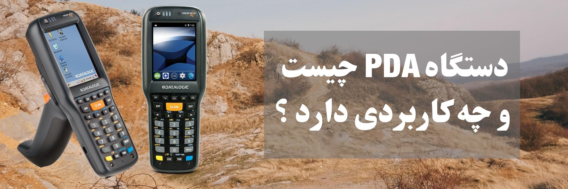 PDA چیست و چه کاربردی دارد ؟
