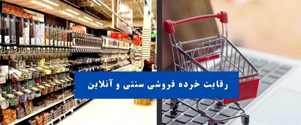 رقابت فروشگاه آنلاین و حقیقی
