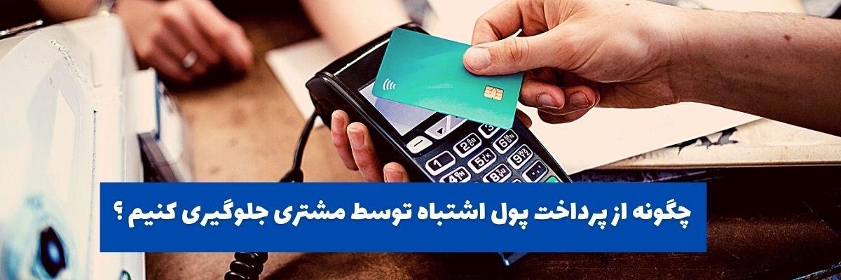 چگونه از پرداخت پول اشتباه توسط مشتری جلوگیری کنیم ؟