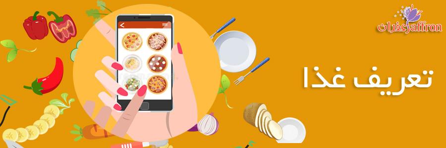 تعریف غذا در نرم افزار زعفران