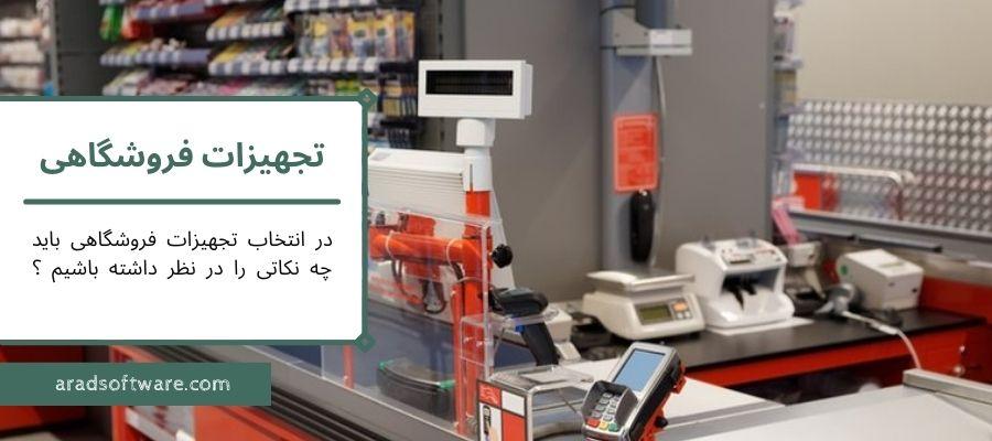 در انتخاب تجهیزات فروشگاهی چه نکاتی را باید در نظر بگیریم ؟
