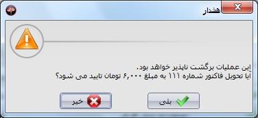 تایید تحویل