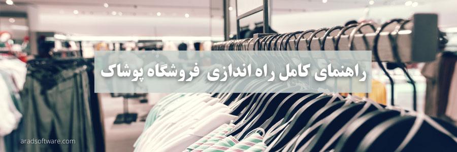 راه اندازی فروشگاه پوشاک