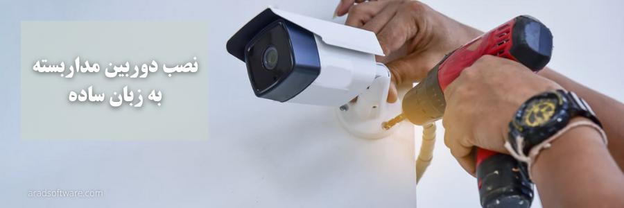 نصب دوربین مداربسته به زبان ساده