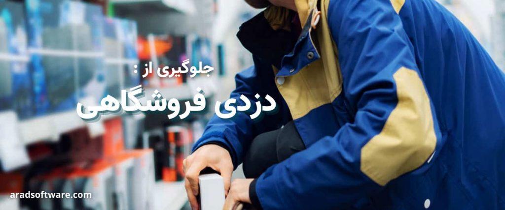 جلوگیری از دزدی فروشگاهی