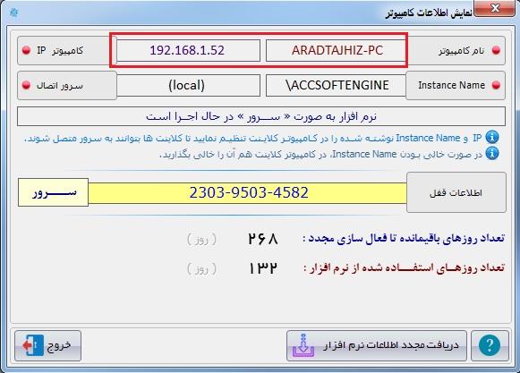 نام سرور در سیستم