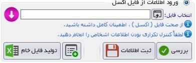 ورود اطلاعات از فایل اکسل