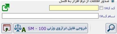 صدور اطلاعات از نرم افزار به اکسل